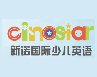 Cinostar新诺国际少儿英语加盟