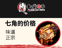 七角小串火锅串串