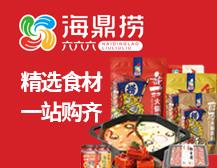 欢辣一锅火锅烧烤食材超市