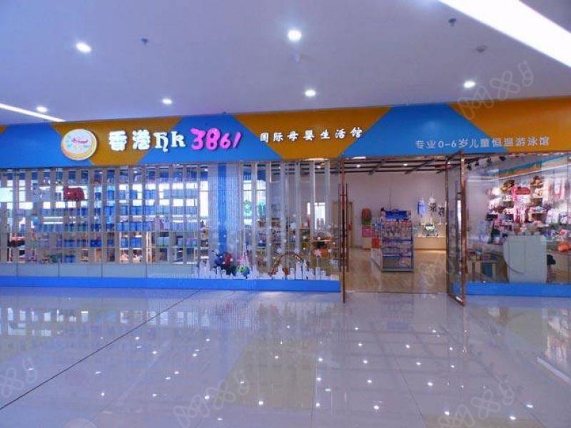 香港3861婴幼儿游泳馆