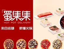 蜀集集火锅生鲜食材超市