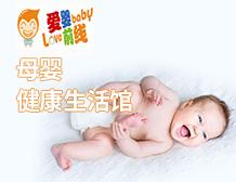 爱婴前线母婴健康生活馆