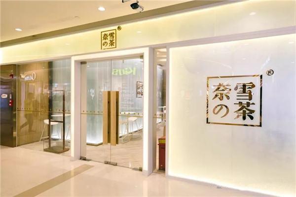 奈雪的茶南昌加盟店产品图(一)