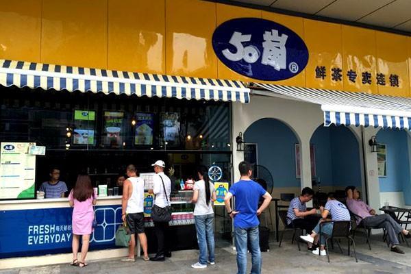 加盟50岚奶茶店多少钱