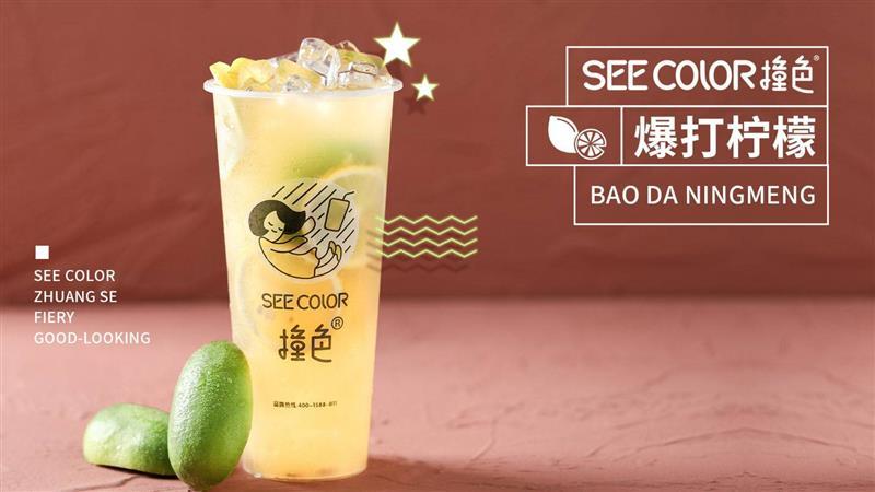 SEECOLOR撞色奶茶