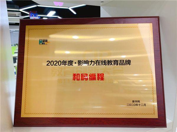 """喜讯!和码编程斩获新华网""""影响力在线教育品牌""""奖项!"""