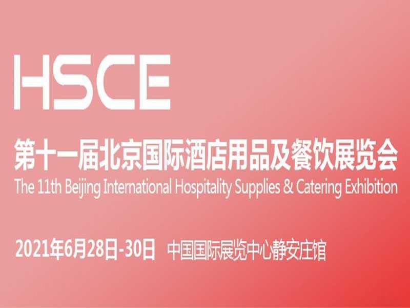 2021第十一届北京国际酒店用品及餐饮展览会将于六月举办