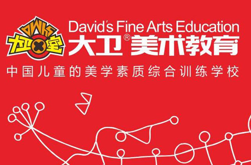 美术教育加盟:为什么要选择大卫美术教育?