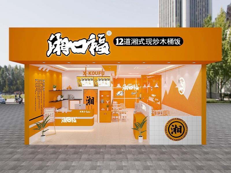 湘口福木桶饭加盟