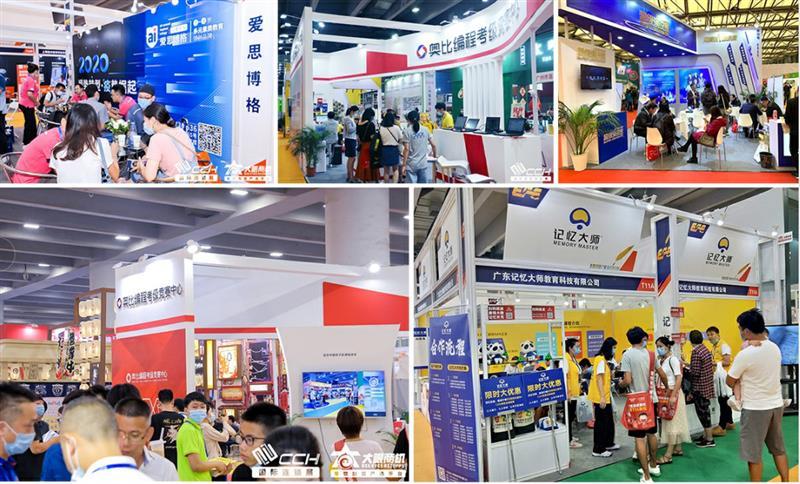 CCH2021国际连锁教育展邀请函(广州站)