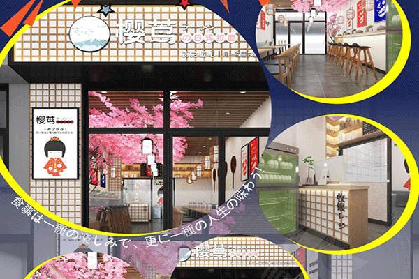 樱茑日式拉面加盟