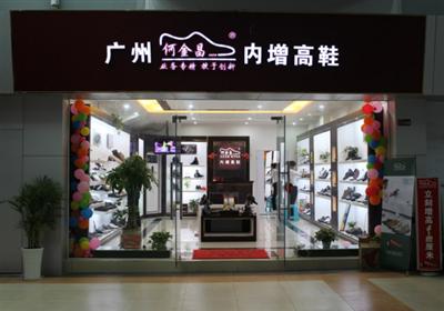 诚信经营,注重价值——何金昌广州经销商谈内增高鞋品牌经验