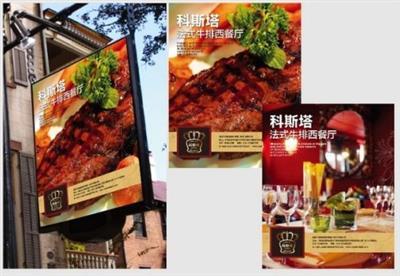 尊贵的品味与价格无关——科斯塔牛排餐厅