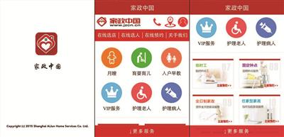 线下品牌家政如何玩O2O?听听家政中国JZCN.CN平台创始人夏君怎么说