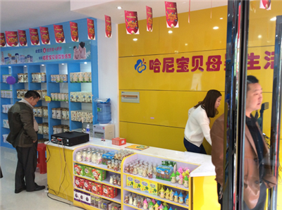 真实客户心声——北京哈尼宝贝母婴公司让我生意兴隆