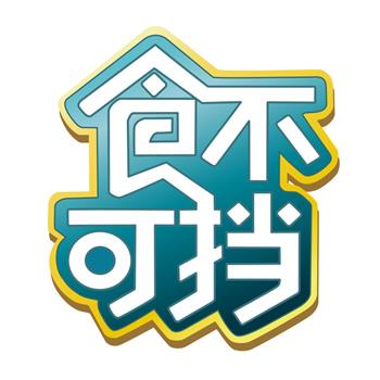 成都卫视《食不可挡》栏目组推荐餐饮品牌——川渝双骄