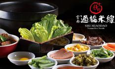 致富汇:加盟十秒到云南过桥米线,成为餐饮行业的霸主!