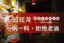 过江龙3翻台的秘诀,日均营业额超三万