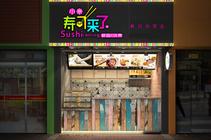 致富汇:加盟寿司店要多少钱?加盟寿司店赚钱吗?