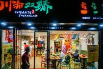 餐饮故事:开小吃店赚钱吗?川渝双骄助您创造财富!