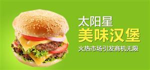 """2013""""太阳星""""西式快餐答谢年会"""