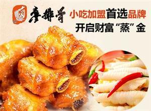 廖排骨@补充餐饮空白市场,紧抓创业好项目