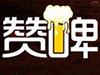 都在讲啤酒和烧烤更配,那么多人去做了烧烤,你为何不做啤酒?