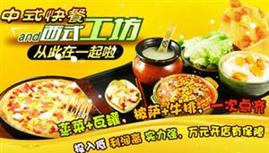 创新美食,中西营养快餐维客多