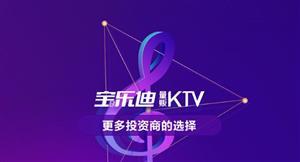 宝乐迪KTV,能唱能跳能嗨爆