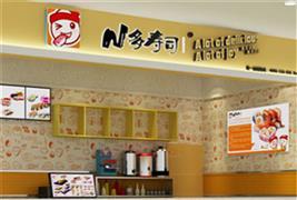 投资N多寿司怎么样?N多寿司加盟费需要多少钱?