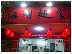 江湖翅客烧烤项目火爆招商,那么江湖翅客烧烤加盟费贵不贵?