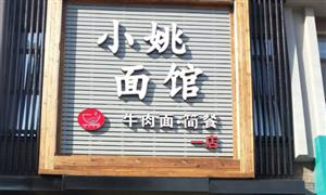 """""""小姚面馆""""生意火爆的背后——专访姚正勤"""
