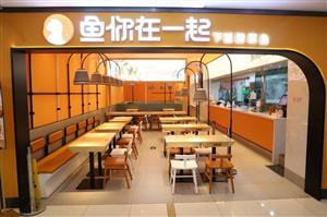 """酸菜鱼快餐化战略,专注酸菜鱼快餐赛道——专访""""鱼你在一起""""魏彤蓉"""