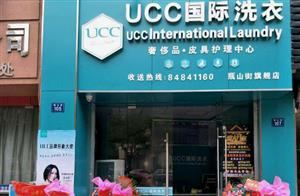开一家UCC干洗店需要哪些经营技巧?