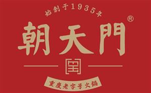加盟重庆朝天门火锅需要多少钱?