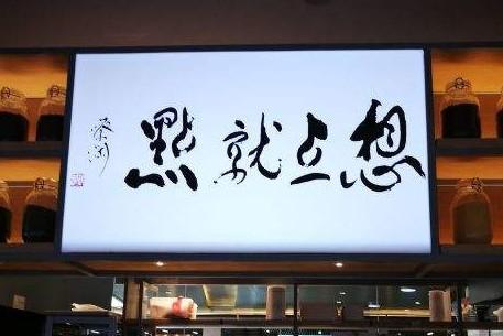 """蔡澜:广东人做餐饮生意讲究""""便、靓、正"""""""