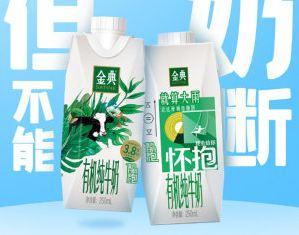 可以喝的音乐能量牛奶!金典推出10款音乐能量瓶