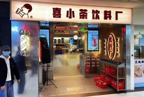 """茶饮连锁品牌纷纷涌入下沉市场,""""喜小茶""""开业当天爆单!"""