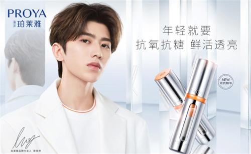 珀莱雅x蔡徐坤,化妆品从最年轻的那群人开始卖起