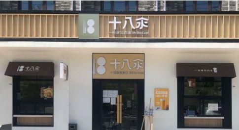 """进军快餐业,海底捞在京开首家面馆""""十八汆"""""""
