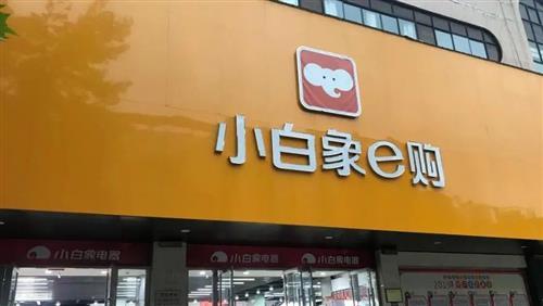 """20多年的超市开启""""线上新零售"""",两个月就销售100多万"""