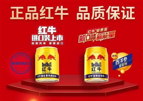 近期,进口红牛现身北京超市引发关注