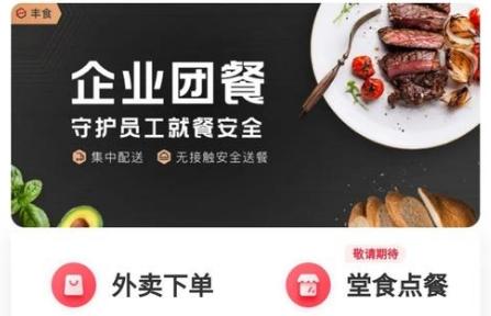 顺丰推出餐饮外卖平台,52家连锁品牌已入驻