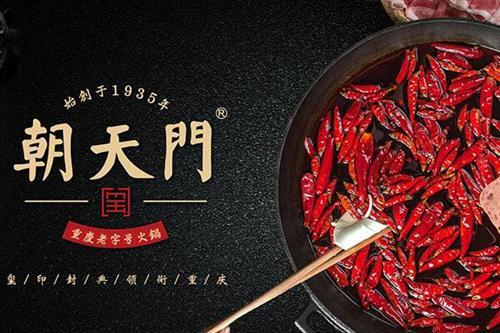 【推荐】火锅店有哪些值得加盟的好品牌?