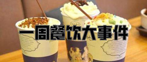 快讯 | 餐饮行业一周大事件
