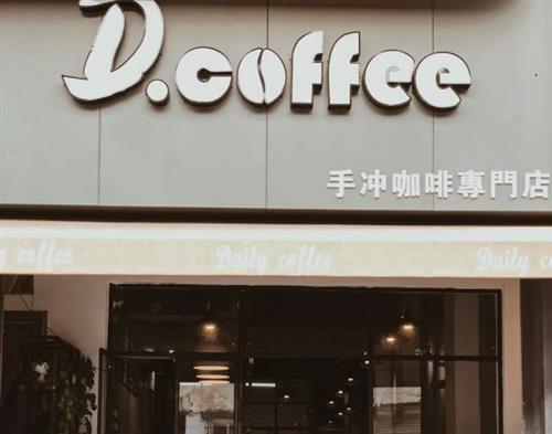 D.COFFEE主理人阿雪的开店日记