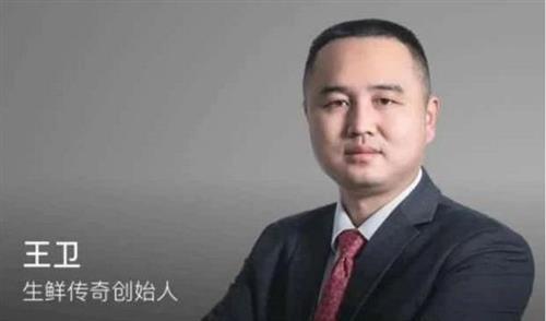 王卫:生鲜传奇创始人揭秘中国零售业的万亿秘诀
