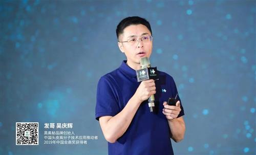 黑奥秘吴庆辉:如何打造头发理疗行业的生态闭环?
