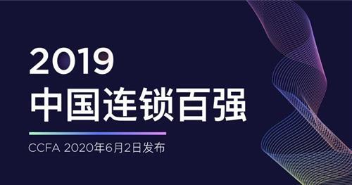 2019年中国连锁百强出炉,便利店增势依旧强劲