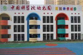 中国科学院幼儿园加盟费用多少钱